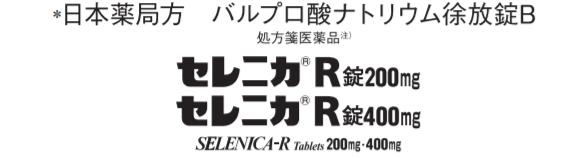 酸 錠 バルプロ ナトリウム 徐 放