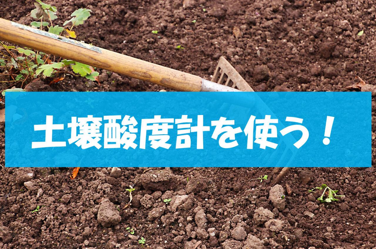 土壌酸度計