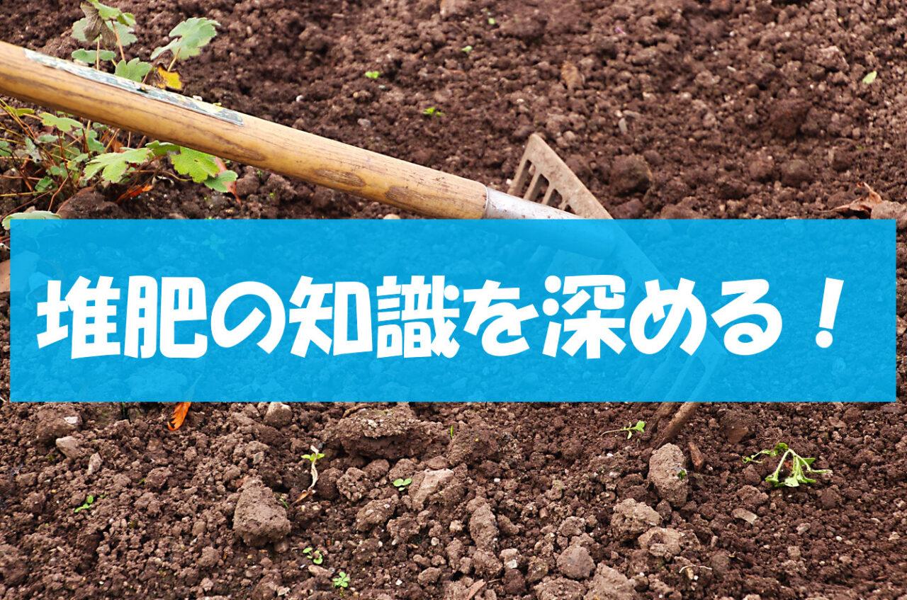 堆肥の知識