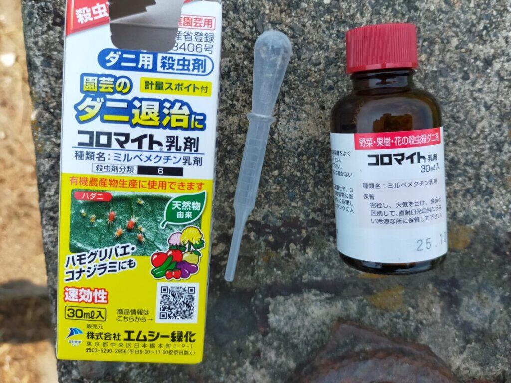 コロマイト乳剤